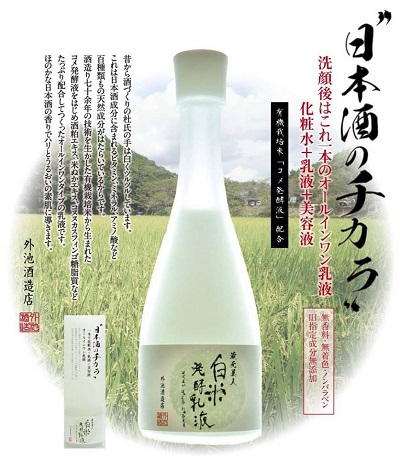 Nước thần dưỡng da Kuramoto Bijin Sake Lotion 120ml Nhật Bản