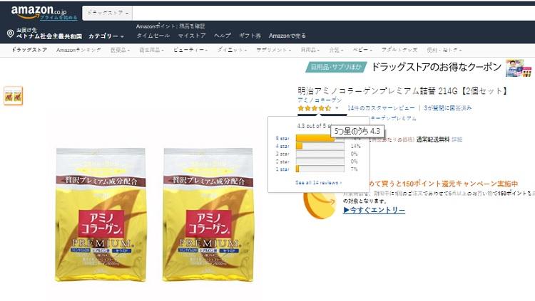 Collagen Premium Meiji được đánh giá cao trên Amazon