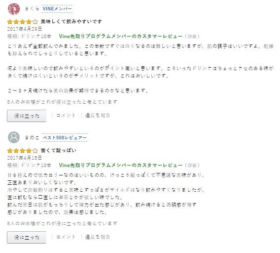Collagen Shiseido Pure White - Sản phẩm được đánh giá cao trên Amazon