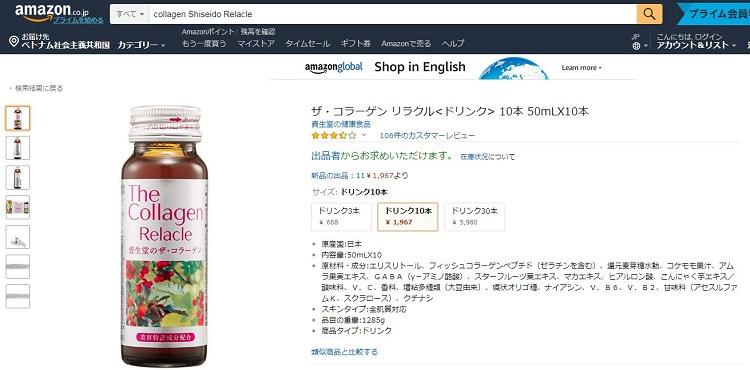 Review The Collagen Relacle Shiseido dạng nước có tốt không