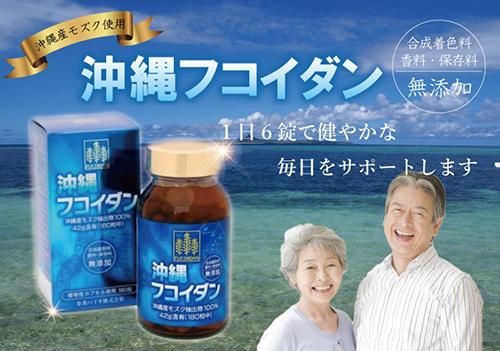 Công dụng của Okinawa Fucoidan Nhật Bản