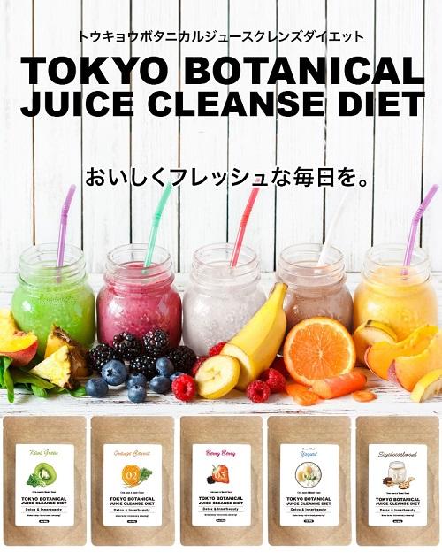 Tokyo Botanical Juice Diet Bột Sinh Tố Rau Củ Quả Giảm Cân Nhật Bản