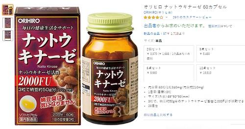 Orihiro Nattokinase 2000FU review trên Amazon.com.jp