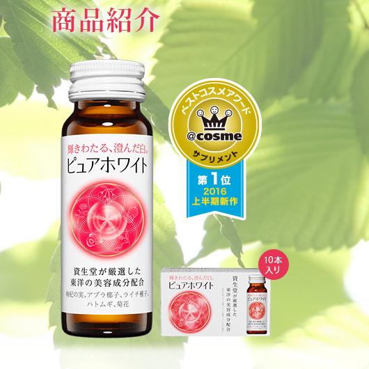 Collagen shisheido Pure white - nước uống trắng da toàn thân số 1 Nhật Bản