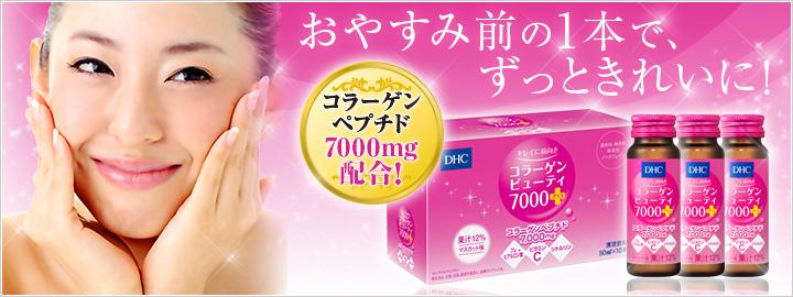 Nước uống DHC collagen Beauty 7000 cho da đẹp mịn màng không tỳ vết