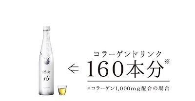 Refa Collagen Enricher 480ml dạng nước uống của Nhật Bản
