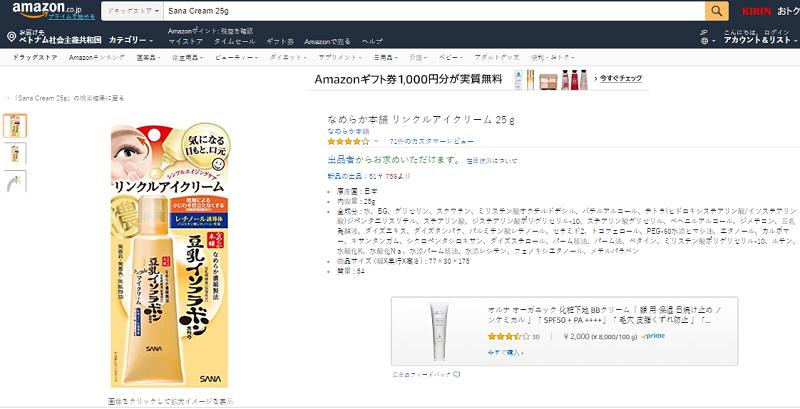 Review Kem trị tan bọng mắt Sana Nhật Bản 25g