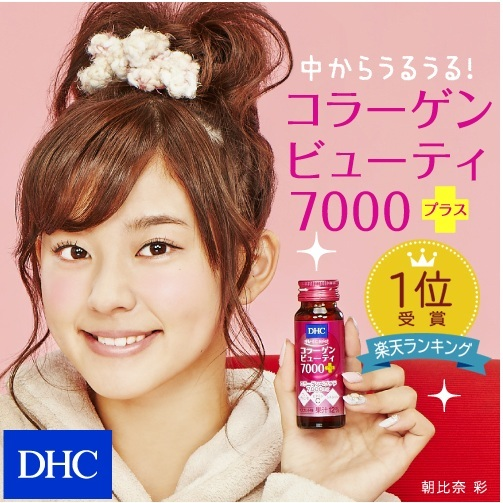 collagen dhc beauty 7000