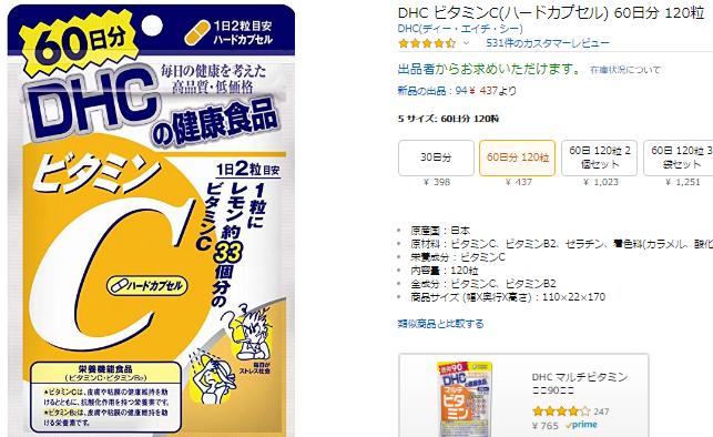 Review viên uống dhc vitamin c 60 viên của Nhật Bản tại ebay.com