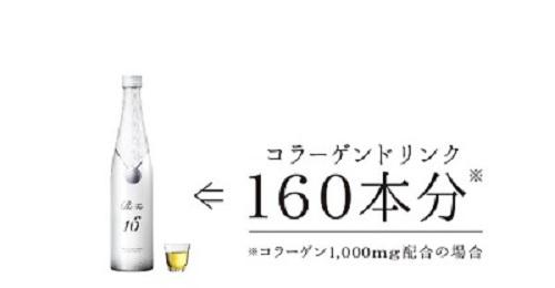 Refa Collagen Enricher 480ml Dạng Nước Uống tiện lợi của Nhật