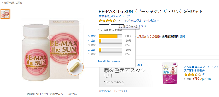Viên Chống Nắng Be Max The Sun Hộp 30 Viên Nhật Bản