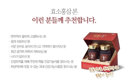 Cao hồng sâm Enzyme Bon cao cấp Hàn Quốc