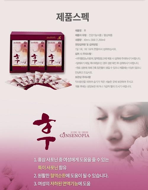 Nước hồng sâm enzyme cao cấp Hu Hàn Quốc