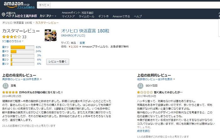 Tinh chất hàu tươi tỏi nghệ Orihiro Nhật Bản reviews trên trang amazon