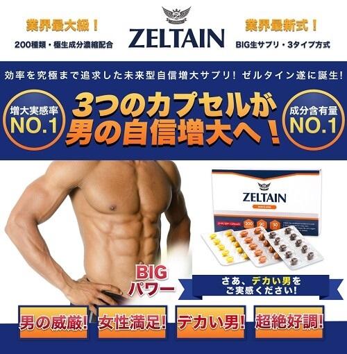 Review top 9 viên tăng cường sinh lý nam của Nhật