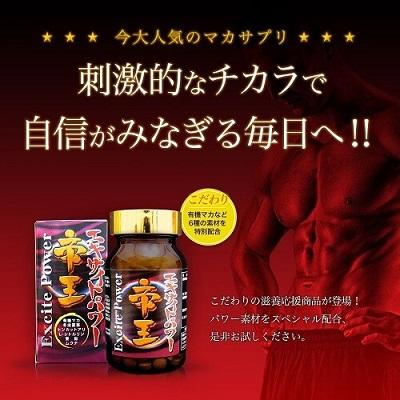 Viên tăng cường sinh lý và sức khỏe cho nam Excite Power Emperor