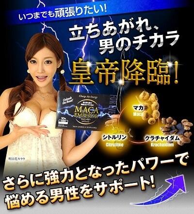 Viên uống tăng cường sinh lý sức khỏe cho phái mạnh Maca Emperor Nhật Bản