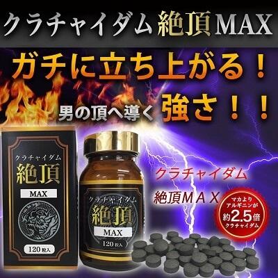 Viên tăng cường sinh lý và sức khỏe nam giới Kuracha Max