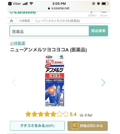 Review dầu nóng Yokoyoko Ammeltz Kobayashi 80ml