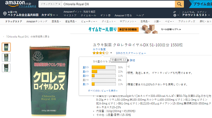 Review Chlorella Royal Dx Nhật Bản 1550 viên từ người dùng Amazon