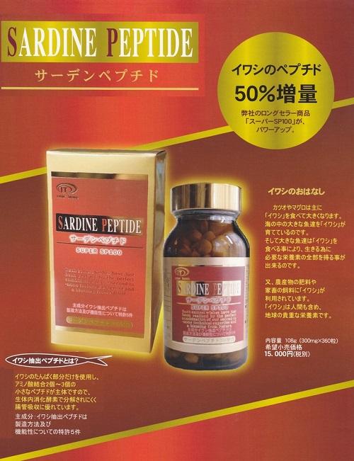 viên giảm huyết áp cá trích Sardine Peptide 300 viên Nhật Bản