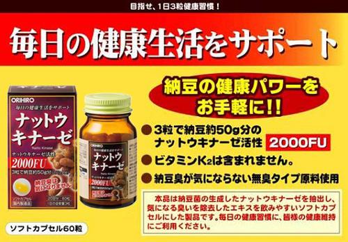 Nguồn gốc Viên uống orihiro nattokinase 2000fu Nhật Bản có tốt không?
