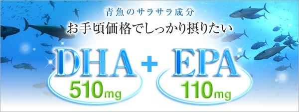 Thành phần DHA và EPA có trong viên uống bổ não DHC của Nhật